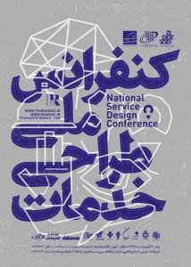 کنفرانس ملی خدمات، انجمن علمی طراحی صنعتی دانشگاه آزاد