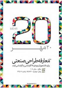 پوستر جشن معارفه ورودی های جدید، انجمن علمی طراحی صنعتی دانشگاه آزاد