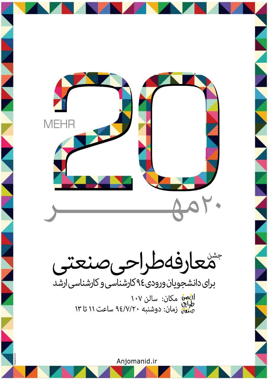 پوستر جشن معارفه ورودی های جدید