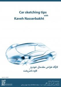 پوستر کارگاه طراحی مقدماتی خودرو با کاوه ناصربخت