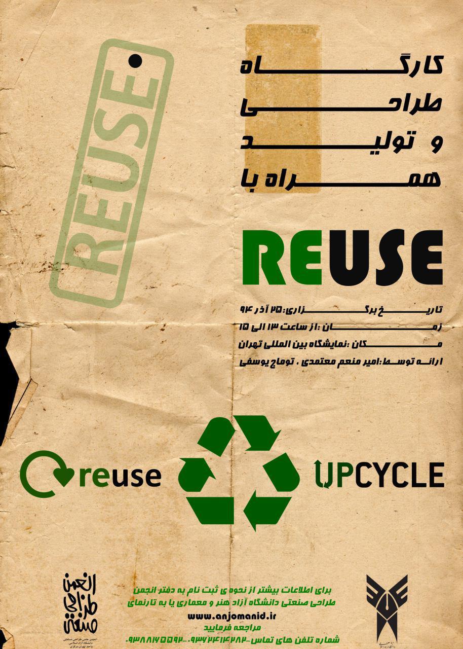 پوستر کارگاه طراحی و تولید همراه با Reuse