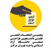 پوستر پنجمین انتخابات انجمن علمی طراحی صنعتی، انجمن علمی طراحی صنعتی دانشگاه آزاد