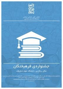 جشنواره فرهیختگان، انجمن علمی طراحی صنعتی دانشگاه آزاد