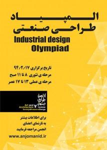 پوستر المپیاد طراحی صنعتی 94، انجمن علمی طراحی صنعتی دانشگاه آزاد