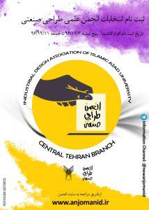 پوستر ثبت نام انتخابات انجمن طراحی صنعتی دانشگاه آزاد