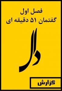 انجمن علمی طراحی صنعتی دانشگاه آزاد، پوستر گزارش گتفمان دال