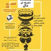 پوستر نشست دال، انجمن علمی طراحی صنعتی دانشگاه آزاد تهران مرکز، نیما باوردی